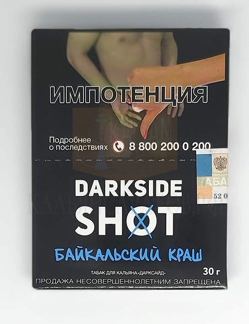 Darkside Shot Купить в Саратов дешево